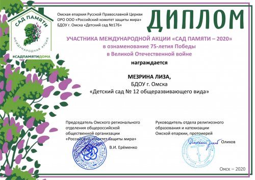 12_Мезрина